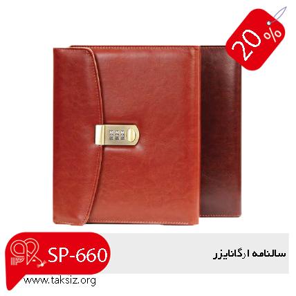 چاپ سررسیدظهیر الاسلام ارگانایزر,قفل باریک,SP-660
