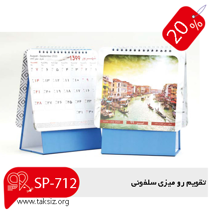 تقویم رومیزی عمومی تقویم,رومیزی1400 SP-712