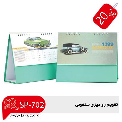 تقویم رو میزی فانتزی,SP-702