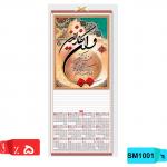خرید تقویم دیواری تقویم دیواری SM1001