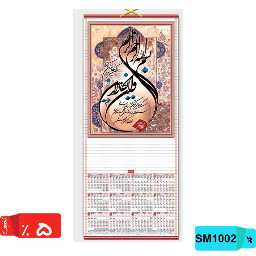 خرید تقویم دیواری تقویم,دیواری,حصیری,SM 1001-1014