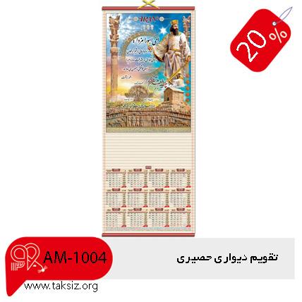 تقویم فصلی , تقویم دیواری,تک برگ,AM_1004