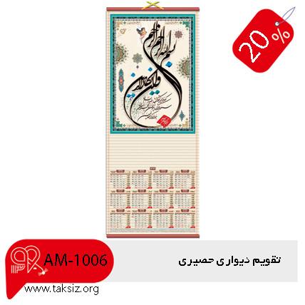 تقویم هجری , تقویم دیواری,AM_1006