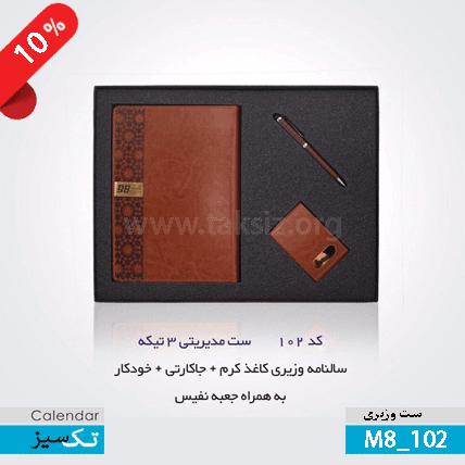 قیمت ست مدیریتی هدیه نیم ست,3تیکه,M8_102