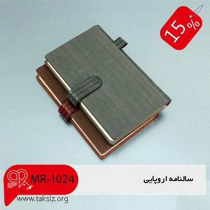 سررسید ارزان قیمت سالنامه,اروپایی 1400   MR-1024