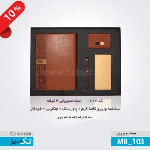 ست مدیریتی تبلیغاتی ,4 تیکه,M8_103