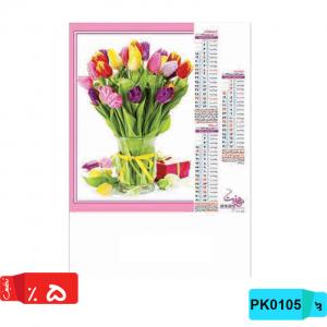 تقویم اختصاصی رومیزی تقویم هجری قمری تقویم دیواری,4برگ,کوچک فانتزیی,4 برگ,PK105