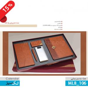 تولیدی ست مدیریتی ست مدیریتی ۵ تیکه ML8_106