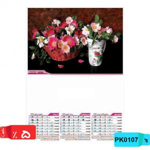 تقویم های فانتزی تقویم دیواری,4برگ,کوچک فانتزیی,4 برگ,PK107