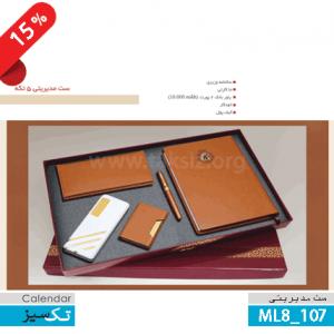 تقویم لایه باز 98 ست مدیریتی ۵ تیکه,ML8_107