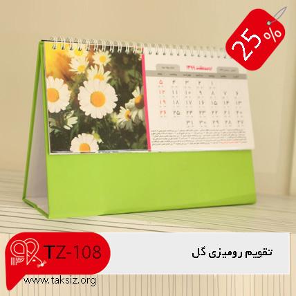 تقویم رومیزی لوکس تقویم,رومیزی پایه سلفونی,TZ_108
