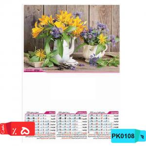 تقویم های تبلیغاتی تقویم دیواری,4برگ,کوچک فانتزیی,4 برگ,PK108
