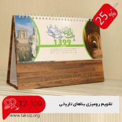 تقویم رومیزی طرح چوب