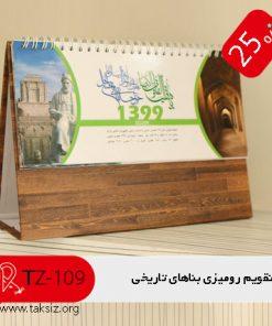 تقویم رومیزی چوبی 99,ماهیانه,TZ_109