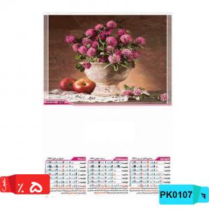 تقویم های دیواری تقویم دیواری,4برگ,کوچک فانتزیی,4 برگ,PK109