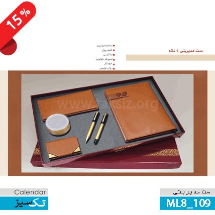 تقویم سینمایی ست مدیریتی 6 تیکه,ML8_109