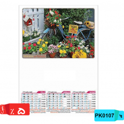 تقویم های گرافیکی تقویم دیواری,4برگ,کوچک فانتزیی,4 برگ,PK110