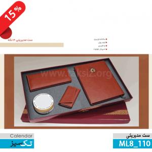 تقویم تبلیغاتی 98 ست مدیریتی 4 تیکه,ML8_110