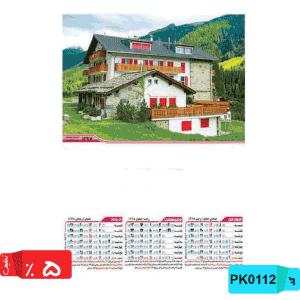 تقویم رومیزی هخامنشی تقویم خلاقانه تقویم هخامنشی تقویم دیواری,4برگ,کوچک فانتزیی,گلاسه 4 برگی,PK112
