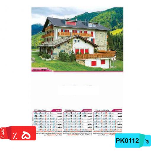 تقویم  رومیزی هخامنشی  تقویم دیواری,4برگ,کوچک فانتزیی,گلاسه 4 برگی,PK112