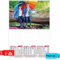 تقویم طنز تقویم ثابت تقویم دیواری,4برگ,کوچک فانتزیی,گلاسه 4 برگی,PK120