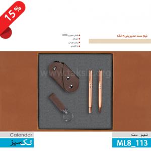 ست مدیریتی چوبی نیم ست, 4 تیکه,ML8_113