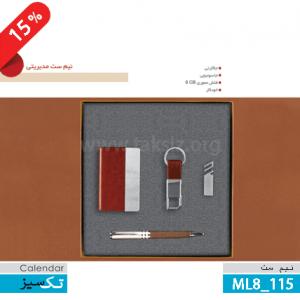 نیم ست مدیریتی جعبه,فانتزی,سررسید,ML8_115