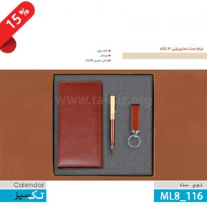 تقویم تک برگی 98 ست مدیریتی 3 تیکه,ML8_116