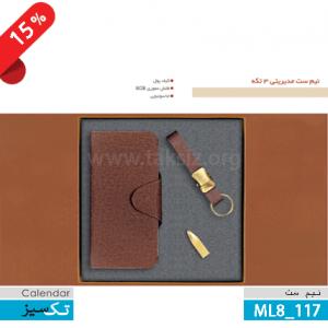 ست مدیریتی زنانه نیم ست, ۳ تیکه,ML8_117