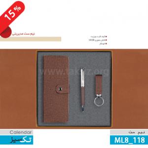 تقویم مدیران ست مدیریتی,3 تیکه,ML8_118