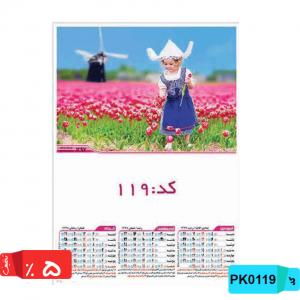 تقویم هجری تقویم دیواری,4برگ,کوچک فانتزیی,گلاسه 4 برگی,PK119