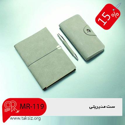 سررسید امسال سالنامه ، ست مدیریتی 1400 | MR-119