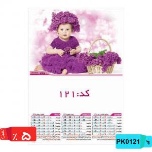 تقویم فانتزی تقویم دیواری,4برگ,کوچک فانتزیی,گلاسه 4 برگی,PK121