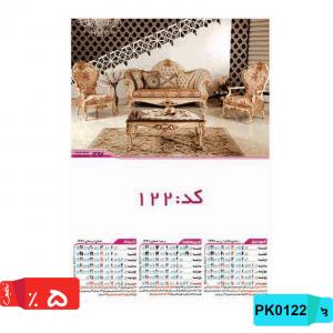تقویم فصلی تقویم دیواری,4برگ,کوچک فانتزیی,گلاسه 4 برگی,PK122