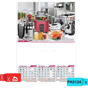 تقویم خام 98 تقویم قابل چاپ تقویم دیواری,4برگ,کوچک فانتزیی,گلاسه 4 برگی,PK124