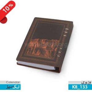 تقویم جدید سالنامه,وزیری,کلاسوری,باستانی,K8_133