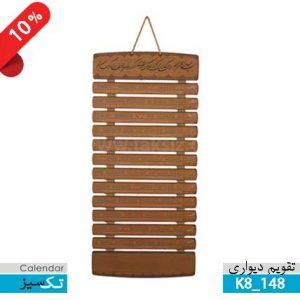 تقویم مناسبتی تقویم،دیواری،چوب,K8_148