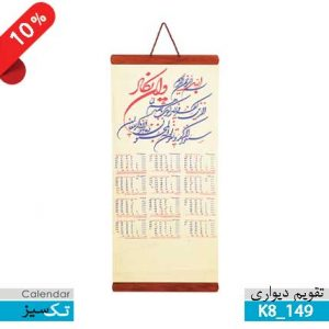 تقویم یادداشت دیواری چوبی دیواری K8_149