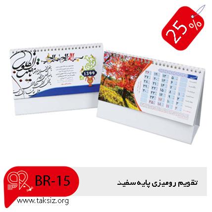 تقویم رومیزی فصل  تقویم,رومیزی, کلاسیک, پایه سفید ,BR_15