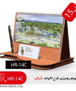 تقویم,رو میزی,فانتزی, پایه MDF  باجا کارتی ،طرح اقوام/گیلان 99 | HR-14C