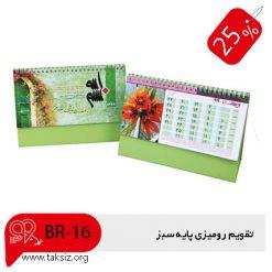 تقویم رومیزی هفتگی 1400