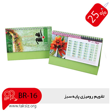 تقویم رومیزی هفتگی 1400 ,منظره,پایه سبز,BR_16