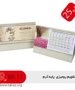 تقویم رومیزی چوبی, ، پایه کرم , BR_17
