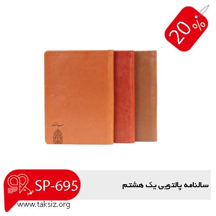 تولید پلاک تقویم,پالتویی,جلد,شومیز,SP-695
