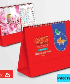 صفحه تقویم رومیزی تقویم,رو میزی,نفیس,PK19