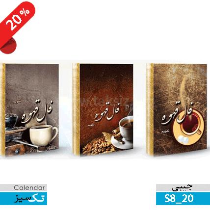 لیست قیمت چاپ سررسید تقویم,فال ,قهوه ,S8_20