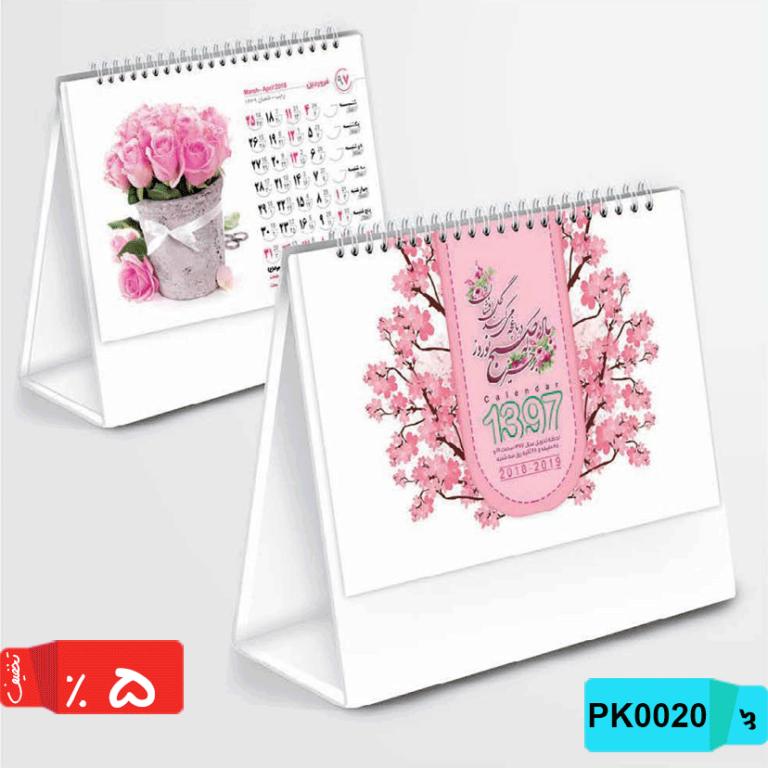 زیباترین تقویم رومیزی صحافی تقویم رومیزی تقویم رومیزی نفیس ,PK20
