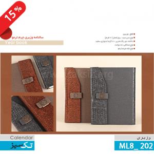 قیمت سالنامه,,وزیری کلاسوری ,ترمو ,ML8_202