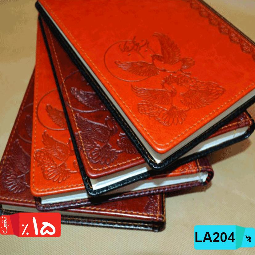 سررسید مذهبی1400,وزیری,|تکسیز|NK-310