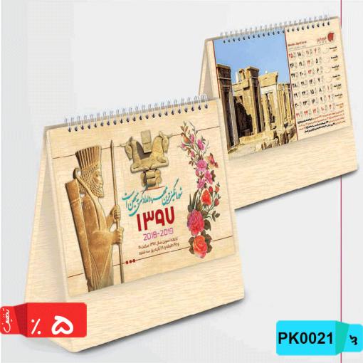 تقویم مشاهیر،تقویم،حافظ،SF003